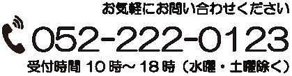 TEL:052-222-0123
